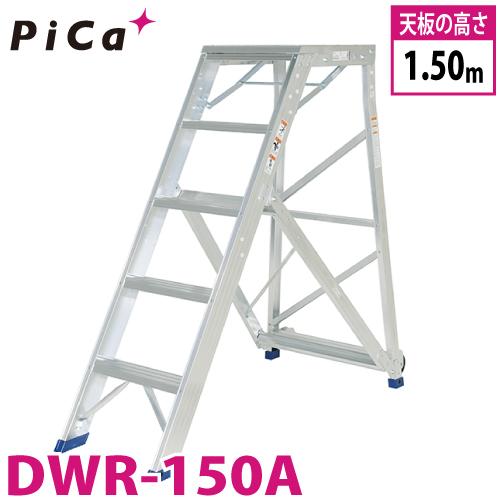 ピカ/Pica 折りたたみ式作業台 DWR-150A 最大使用質量:120kg 天板高さ:1.5m