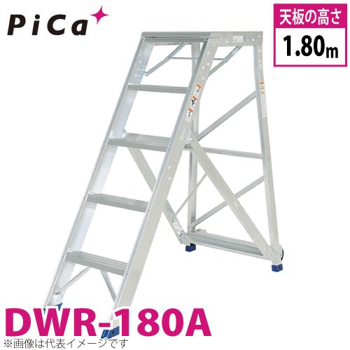 ピカ/Pica 折りたたみ式作業台 DWR-180A 最大使用質量:120kg 天板高さ:1.8m