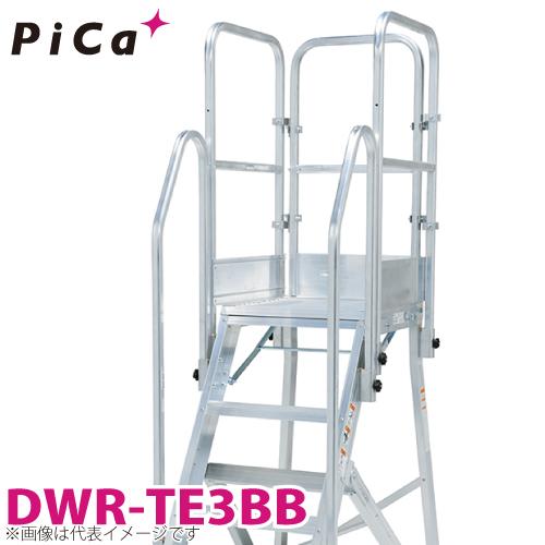 ピカ/Pica DWR用手すり DWR-TE3BB 適用型番:DWR-180A