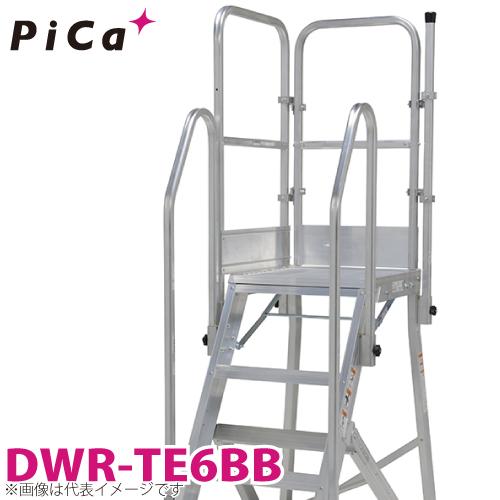 ピカ/Pica DWR用手すり DWR-TE6BB 適用型番:DWR-180A