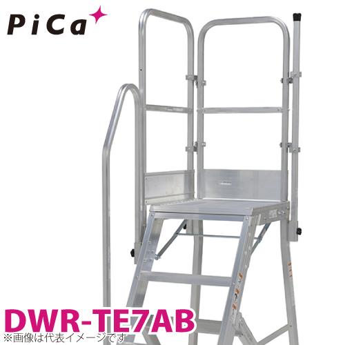 ピカ/Pica DWR用手すり DWR-TE7BB 適用型番:DWR-180A