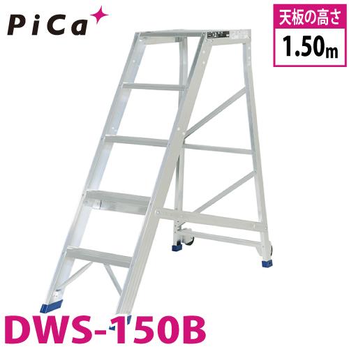 ピカ/Pica 作業台 DWS-150B 最大使用質量:120kg 天板高さ:1.8m