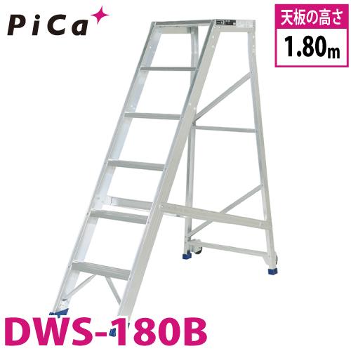 ピカ/Pica 作業台 DWS-180B 最大使用質量:120kg 天板高さ:1.8m