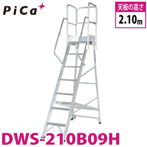 ピカ/Pica 作業台 DWS-210B09H 最大使用質量:120kg 天板高さ:2.1m