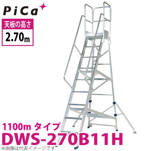 ピカ/Pica 作業台 DWS-270B11H 最大使用質量:120kg 天板高さ:2.7m