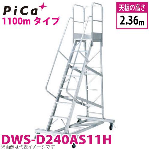 ピカ/Pica 移動式作業台 DWS-D240AS11H 最大使用質量:120kg 天板高さ:2.36m