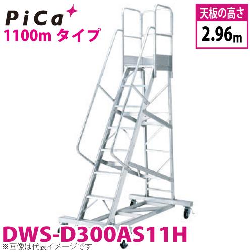 ピカ/Pica 移動式作業台 DWS-D300AS11H 最大使用質量:120kg 天板高さ:2.96m