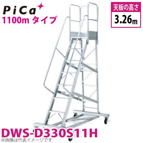 ピカ/Pica 移動式作業台 DWS-D330S11H 最大使用質量:120kg 天板高さ:3.26m