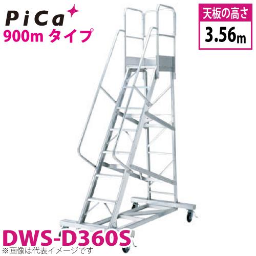 ピカ/Pica 移動式作業台 DWS-D360S 最大使用質量:120kg 天板高さ:3.56m