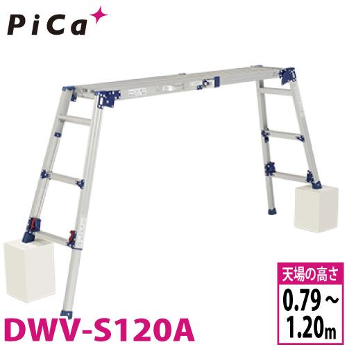ピカ/Pica 四脚アジャスト式足場台 DWV-S120A 最大使用質量:100kg 天場高さ:1.2m