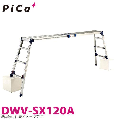ピカ/Pica 四脚アジャスト式足場台 DWV-SX120A 最大使用質量:120kg 天場高さ:1.19m