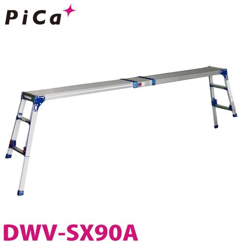 ピカ/Pica 四脚アジャスト式足場台 DWV-SX90A 最大使用質量:120kg 天場高さ:0.91m