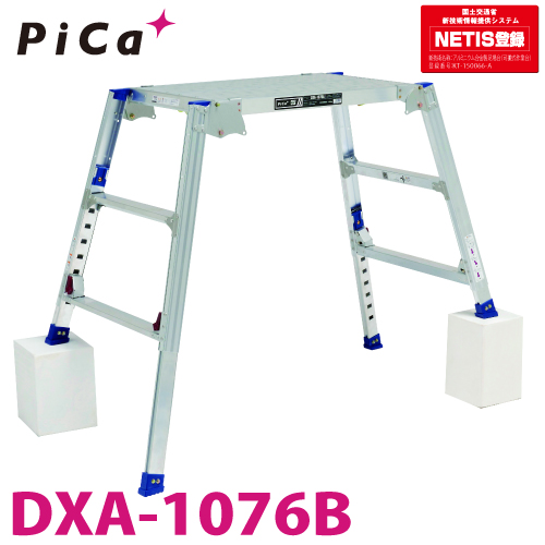 ピカ/Pica 足場台(可搬式作業台) ダイナワーク「タフ」 DXA-1076B 天場高さ:1.07m 仮設工業会認定合格品