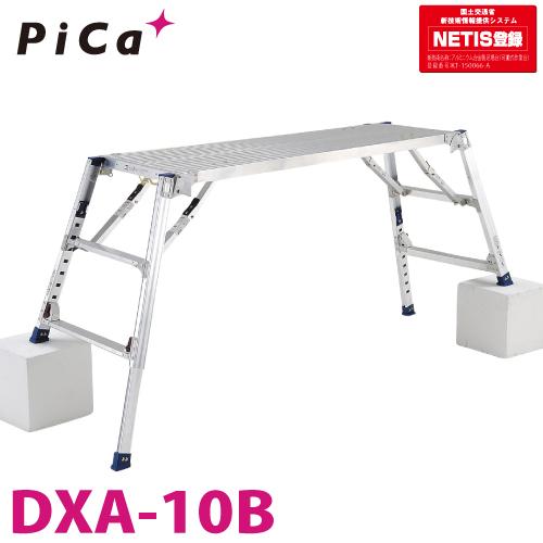 ピカ/Pica 足場台(可搬式作業台) ダイナワーク「タフ」 DXA-10B 天場高さ:1.07m 仮設工業会認定合格品