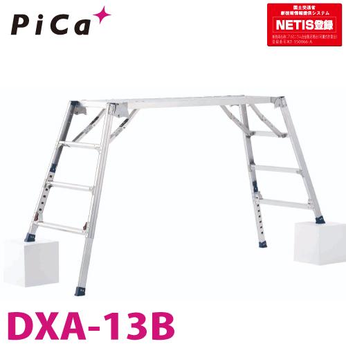 ピカ/Pica 足場台(可搬式作業台) ダイナワーク「タフ」 DXA-13B 天場高さ:0.96-1.3m 仮設工業会認定合格品