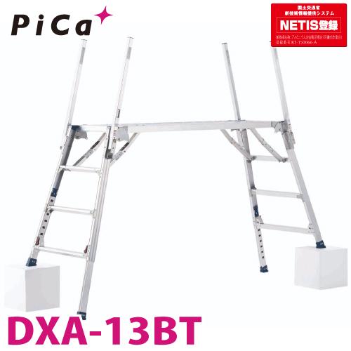 ピカ/Pica 足場台(可搬式作業台) ダイナワーク「タフ」 DXA-13BT 天場高さ:0.96-1.3m 仮設工業会認定合格品
