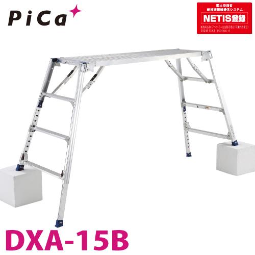 ピカ/Pica 足場台(可搬式作業台) ダイナワーク「タフ」 DXA-15B 天場高さ:1.05-1.48m