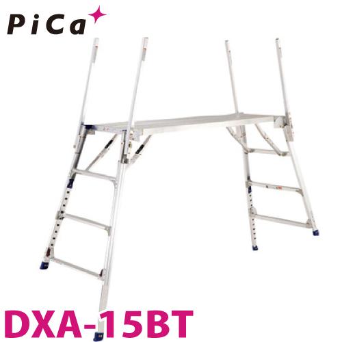ピカ/Pica 足場台(可搬式作業台) (配送先法人名義限定) ダイナワーク「タフ」 DXA-15BT 天場高さ:1.05-1.48m 仮設工業会認定合格品