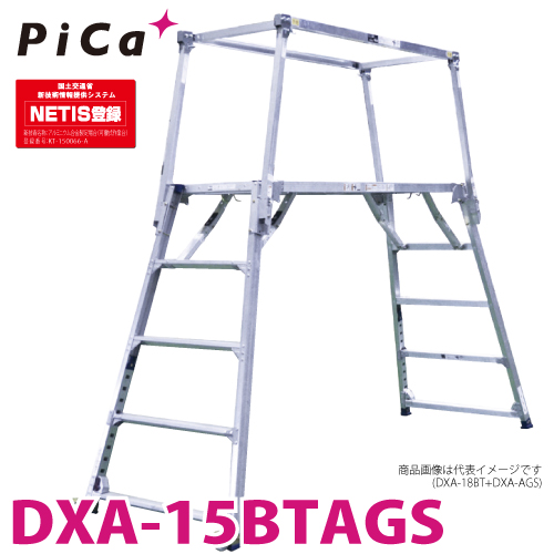 ピカ/Pica 足場台(可搬式作業台) エリアガードセット(DXA-AGS付) DXA-15BTAGS 天板高さ:1.05-1.48m