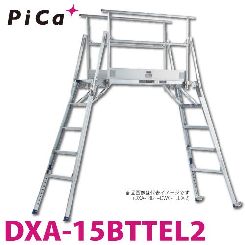 ピカ/Pica 足場台(可搬式作業台) 両側手すり枠セット(DWG-TEL 2台付) DXA-15BTTEL2 天板高さ:1.05-1.48m