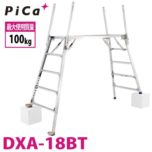 ピカ/Pica 足場台(可搬式作業台) ダイナワーク「タフ」 DXA-18BT 天場高さ:1.37-1.8m 仮設工業会認定合格品