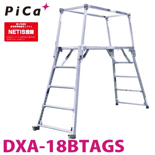 ピカ/Pica 足場台(可搬式作業台) エリアガードセット(DXA-AGS付) DXA-18BTAGS 天板高さ:1.37-1.8m