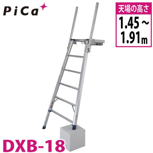 ピカ/Pica トラック昇降ステップ DXB-18 最大使用質量:150kg 天場高さ:1.91m