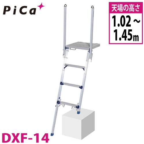 ピカ /Pica トラック昇降ステップ DXF-14 最大使用荷重150kg 荷台への昇降や積み下ろし作業をサポート