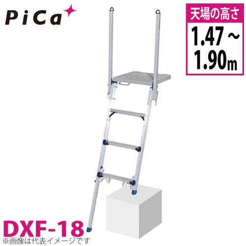 ピカ /Pica トラック昇降ステップ DXF-18 最大使用荷重150kg 荷台への昇降や積み下ろし作業をサポート