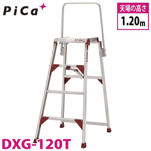 ピカ/Pica 折りたたみ式作業台 テンノリ DXG-120T 最大使用質量:150kg 天場高さ:1.2m