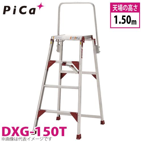 ピカ/Pica 折りたたみ式作業台 テンノリ DXG-150T 最大使用質量:150kg 天場高さ:1.5m
