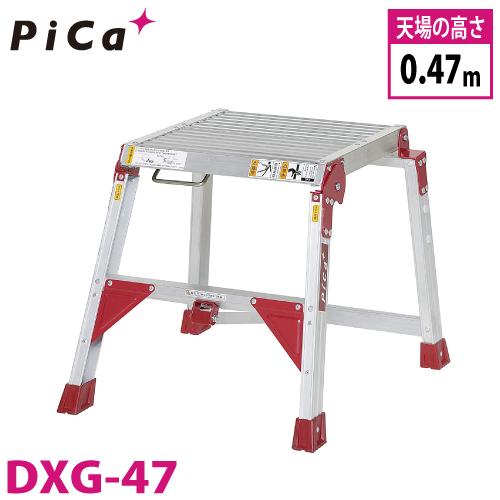 ピカ/Pica 折りたたみ式作業台 テンノリ DXG-47 最大使用質量:150kg 天場高さ:0.47m