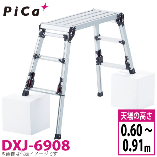 ピカ /Pica 四脚アジャスト式足場台(上部操作タイプ) DXJ-6908 最大使用質量:100kg 天板高さ:0.60~0.91m