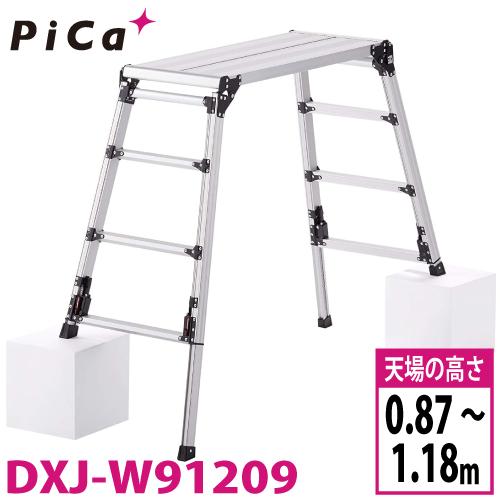 ピカ/Pica DXJ 四脚アジャスト式足場台(上部操作) DXJ-W91209 天板高さ87~118cm 最大使用質量100kg