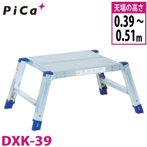ピカ/Pica 小型作業台 DXK-39 最大使用質量:150kg 天場の高さ:0.39~0.51m