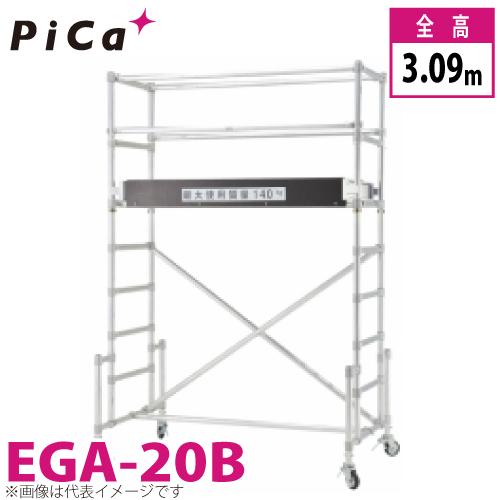 ピカ/Pica 移動式足場 EGA-20B 最大使用質量:140kg 全高:3.09m