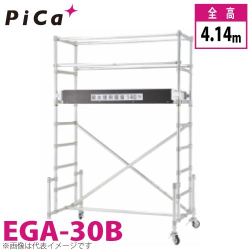 ピカ/Pica 移動式足場 EGA-30B 最大使用質量:140kg 全高:4.14m