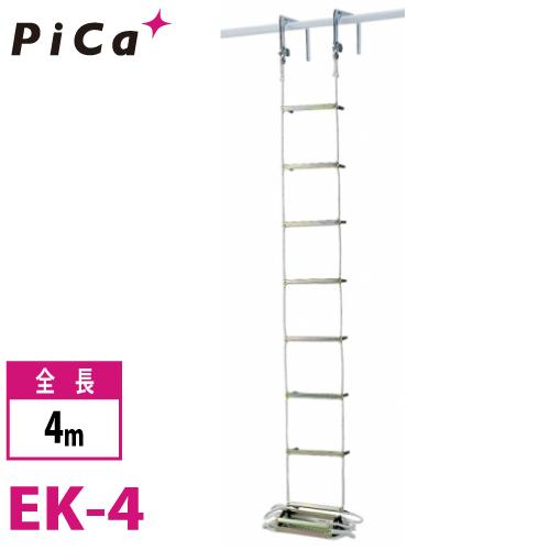 ピカ/Pica 避難用 ロープはしご EK-4 全長:4m