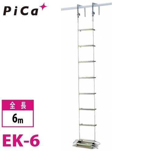 ピカ/Pica 避難用 ロープはしご EK-6 全長:6m