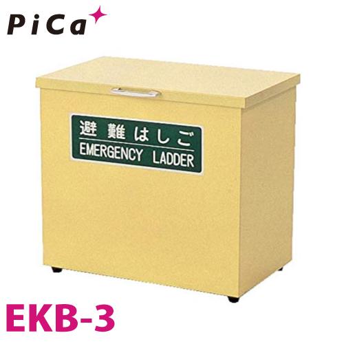 ピカ/Pica EK用格納箱 EKB-3 対応型番:EK-13~15 450×300×700