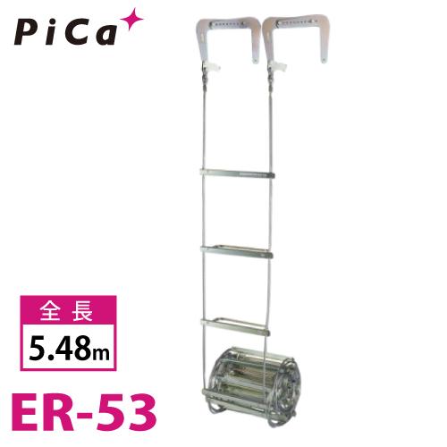 ピカ/Pica 避難用 ワイヤーロープはしご ER-53 全長:5.16m
