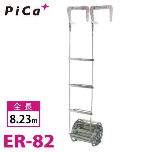 ピカ/Pica 避難用 ワイヤーロープはしご ER-82 全長:8.13m