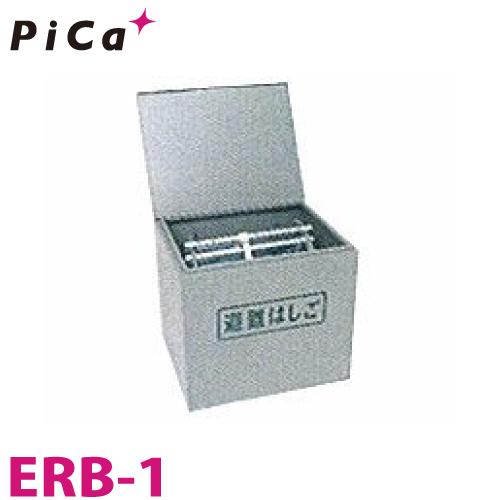 ピカ/Pica ER用格納箱 ERB-1 対応型番:ER-43~ER-72