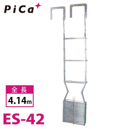 ピカ/Pica 避難用 鋼製折りたたみはしご ES-42 全長:4.14m