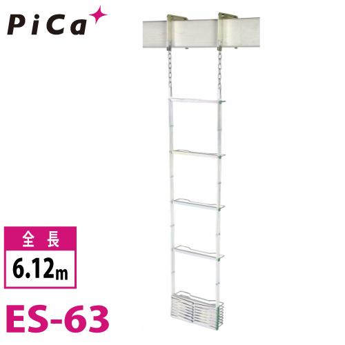ピカ/Pica 避難用 鋼製折りたたみはしご ES-63 全長:6.12m