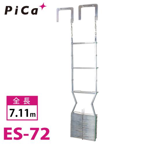 ピカ/Pica 避難用 鋼製折りたたみはしご ES-72 全長:7.11m