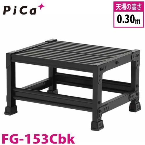 ピカ/Pica BLACK EDITION 作業台 FG-153Cbk 最大使用質量:150kg 段数:1