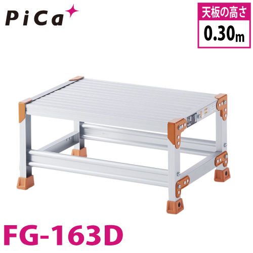 ピカ/Pica 作業台 FG-163D 最大使用質量:150kg 段数:1