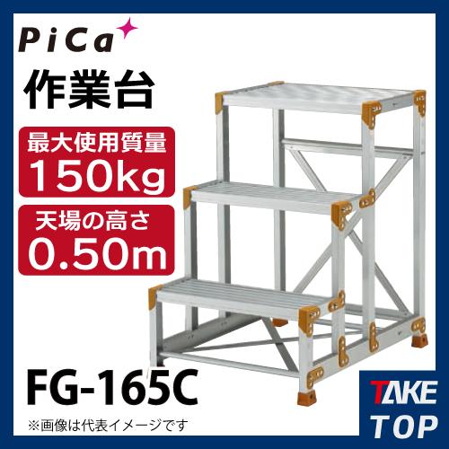ピカ/Pica 作業台 FG-165C 最大使用質量:150kg 段数:1