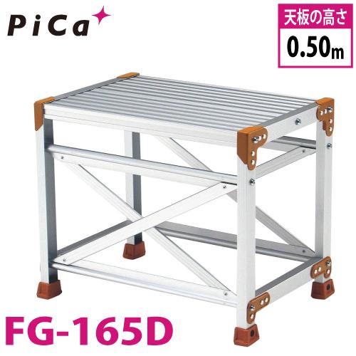 ピカ/Pica 作業台 FG-165D 最大使用質量:150kg 段数:1